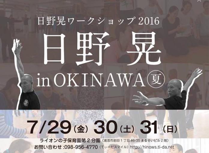 日野晃ワークショップ in OKINAWA 2016受付中!!_a0142373_1249811.png