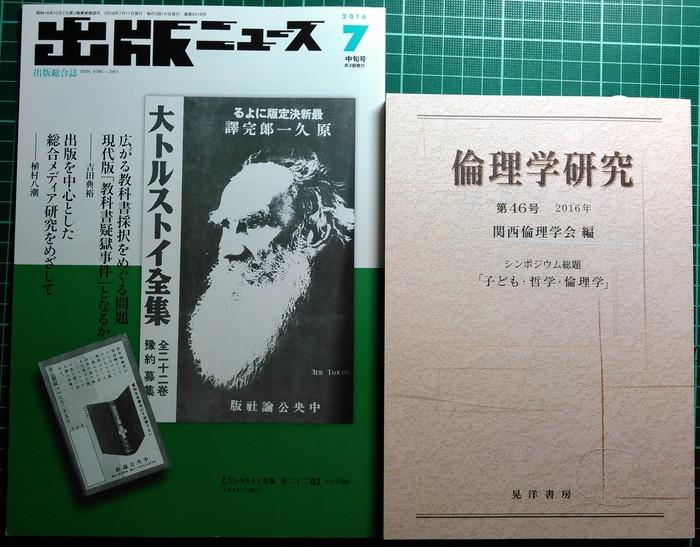 書評『倫理学研究』、寄稿『出版ニュース』_a0018105_14174255.jpg