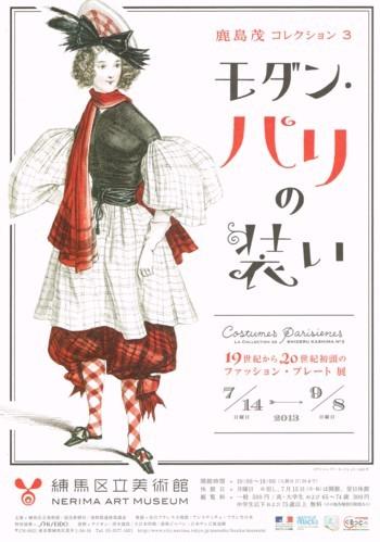 鹿島茂コレクション3 モダン・パリの装い_f0364509_22075764.jpg