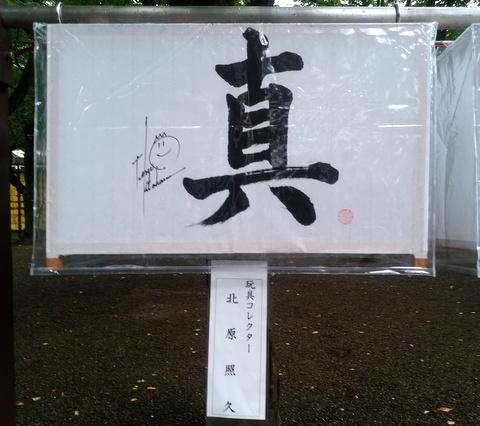 靖国神社「みたままつり」:懸雪洞_f0205317_1213472.jpg
