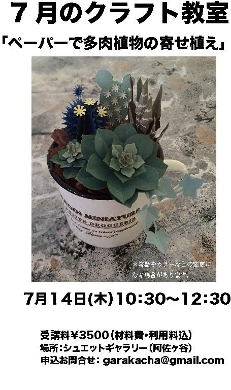 7月のクラフト教室「ペーパーで多肉植物の寄せ植え」_e0137223_20354712.jpg