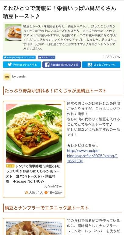 朝ごはん&レシピブログ 納豆トースト特集 + 家庭菜園_d0269832_07201979.jpeg