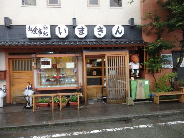 熊本県阿蘇にある美味しい店_f0337554_15304474.jpg