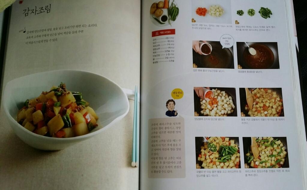 ソウル駅 本屋さんで買った料理本_a0187658_08240714.jpg