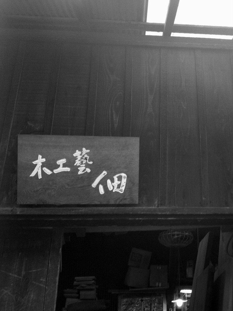 「 佃 眞吾展 我谷木工・林竜人さんを偲ぶ 」 工人銘_d0087761_23473177.jpg