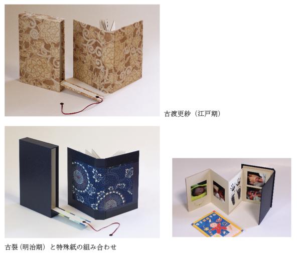 「世界にひとつだけのメモリアルブックケース展」とは?_f0355165_1029698.png