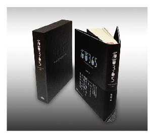 「世界にひとつだけのメモリアルブックケース展」とは?_f0355165_10365540.png