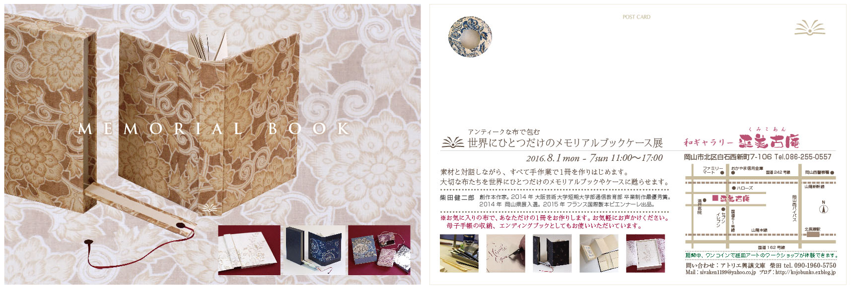 「世界にひとつだけのメモリアルブックケース展」とは?_f0355165_10491640.jpg