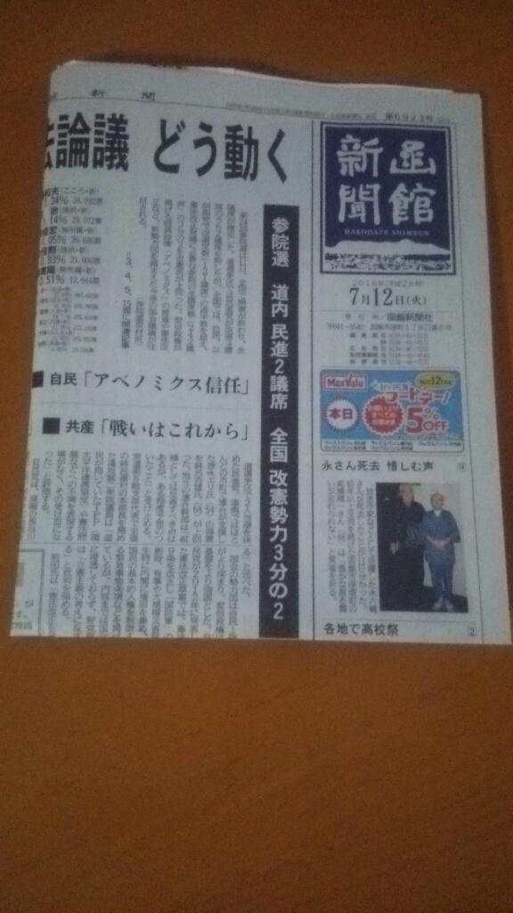 函館新聞に映画撮影PとJK記事掲載_b0106766_21481870.jpg