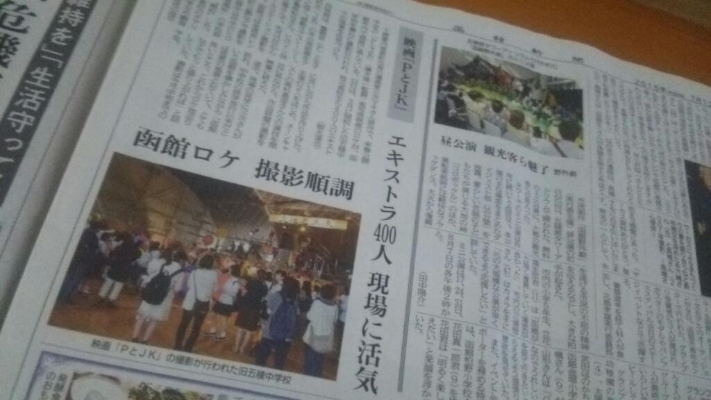 函館新聞に映画撮影PとJK記事掲載_b0106766_21482032.jpg