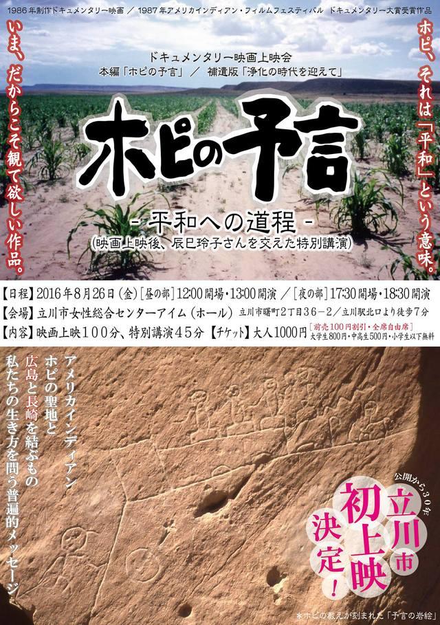 『ホピの予言』上映会、前売り券発売中です_c0219972_9493584.jpg