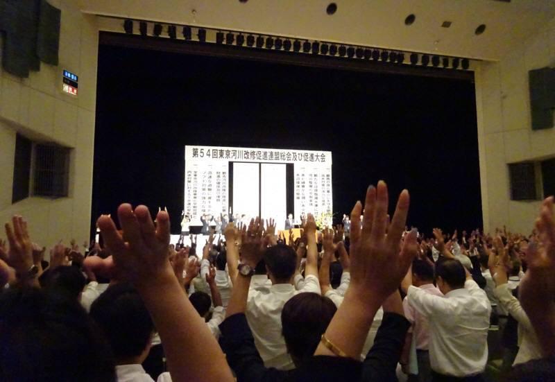 第54回東京河川改修促進連盟総会及び推進大会_f0059673_19260535.jpg