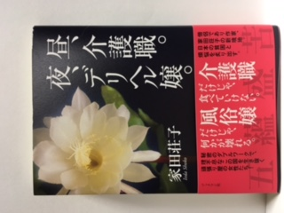 新刊のイベント・八重洲ブックセンターにて。_d0339676_17344578.jpg