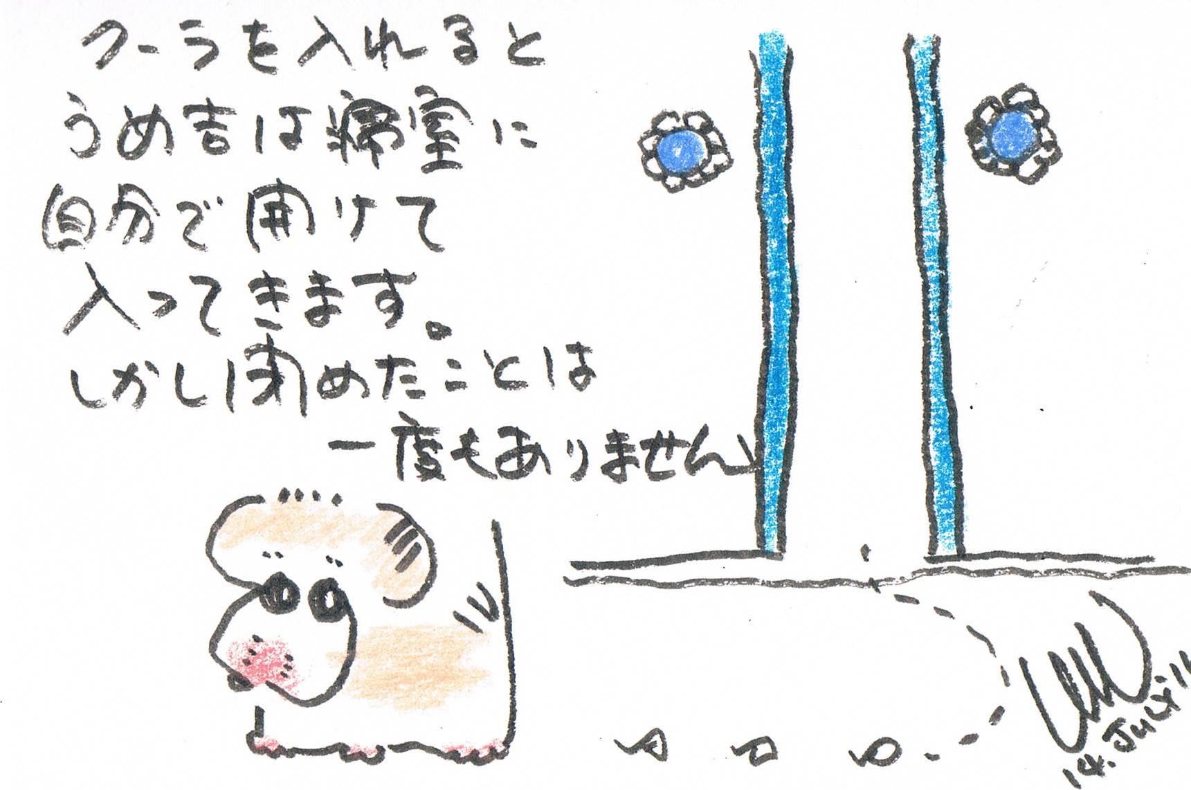 うめきちの自慢話_e0232277_11483782.jpg