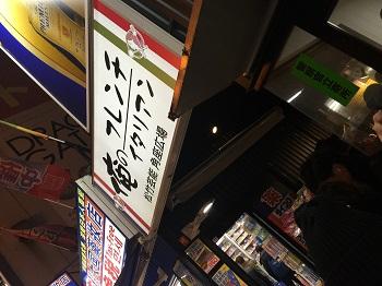 超!満員!!俺のフレンチ&イタリアン~☆_e0123286_18375464.jpg