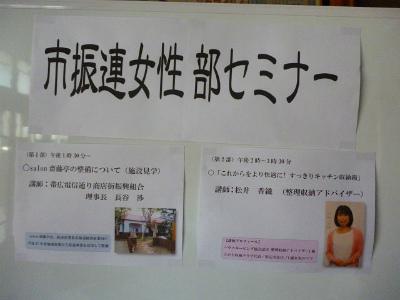 帯広市商店街振興組合連合会女性部様セミナー_a0239890_14562272.jpg