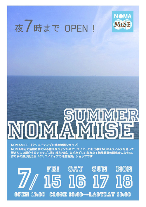 明日から夏のNOMAMISE・2016_d0123492_19304117.jpg