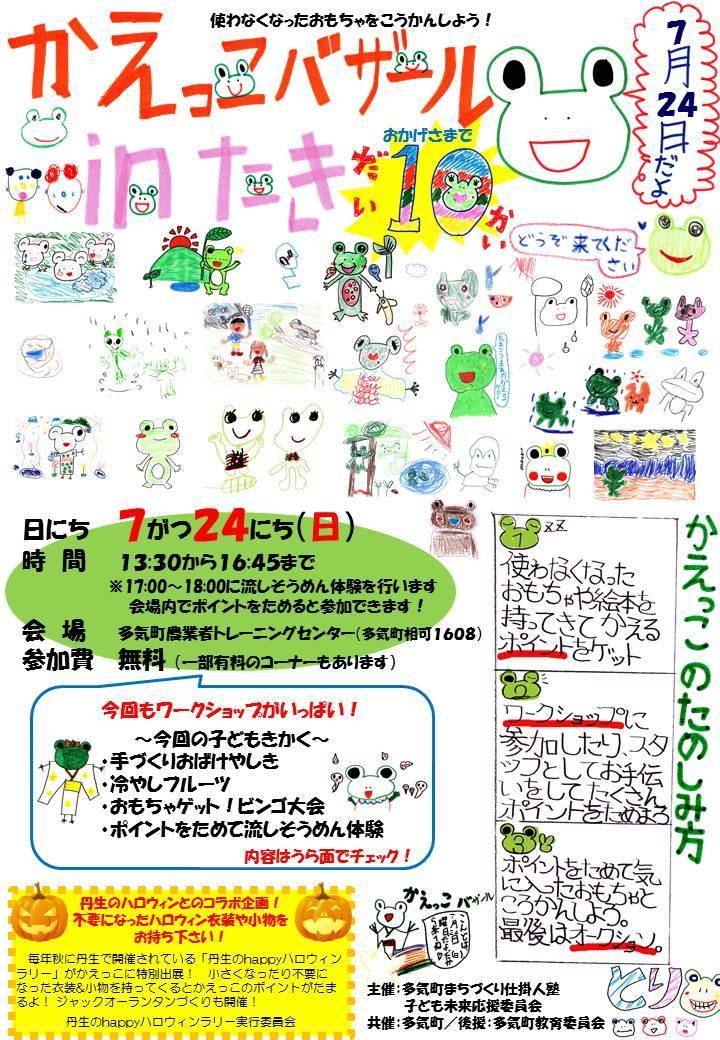 三重県多気郡からの開催情報_b0087598_12232070.jpg