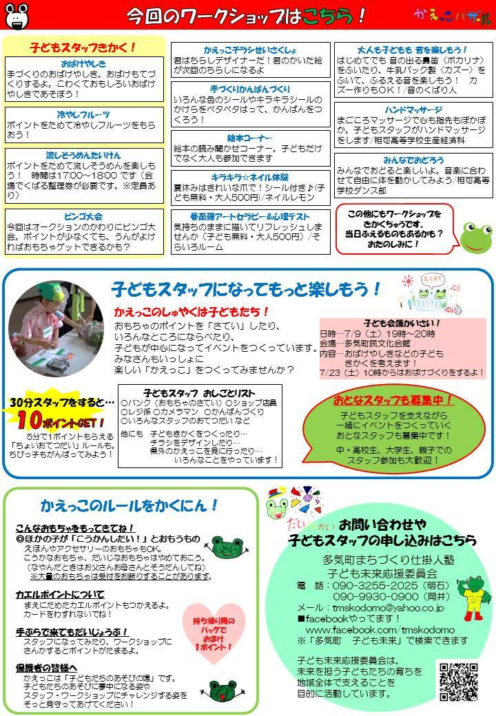 三重県多気郡からの開催情報_b0087598_12234173.jpg