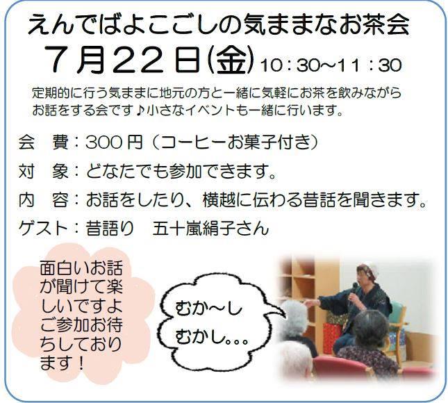 28.7/22えんでばよこごしの気ままなお茶会「昔語り」_f0309404_17572363.jpg