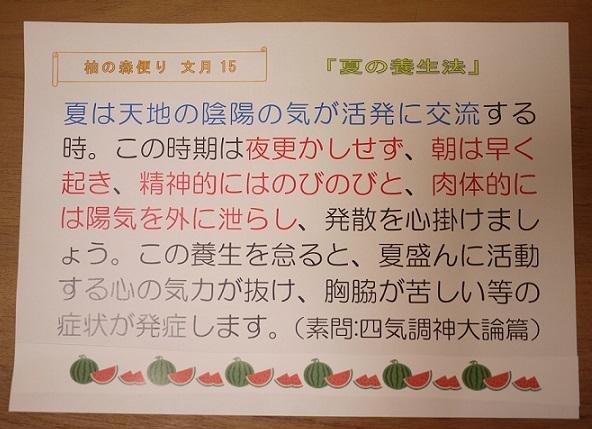 夏の養生法_f0354314_09440774.jpg
