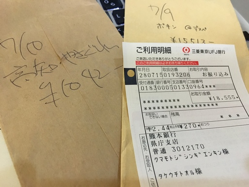 熊本への募金報告/2016.7.15_d0166925_1431432.jpg