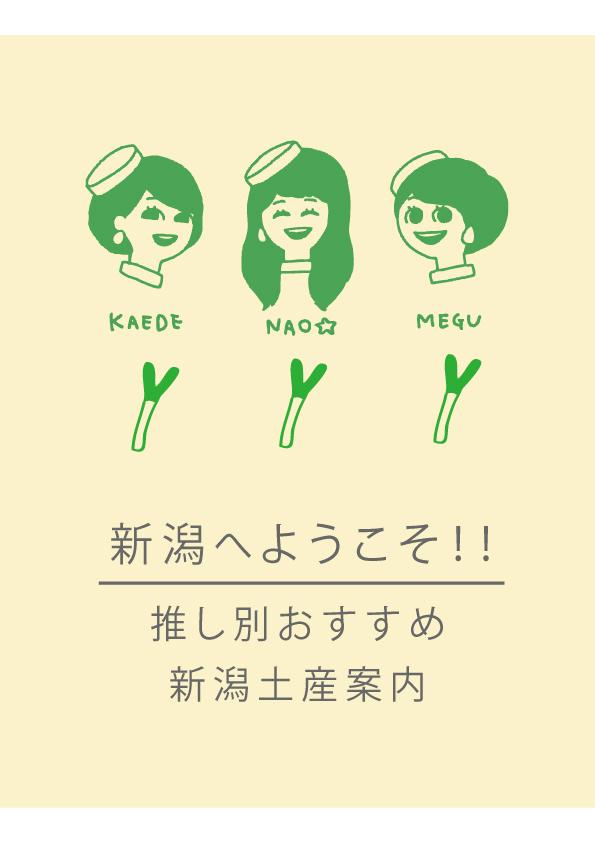 Negiccoファンのみなさまへ。おすすめの新潟土産♪_e0031142_2159100.jpg