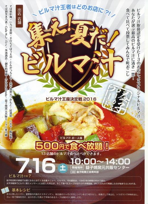 益子の 「ビルマ汁」 が集合します。_d0101562_16421427.jpg