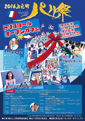 週末はパリ祭岡山/上之町商店街に出店します_a0306166_20455688.jpg