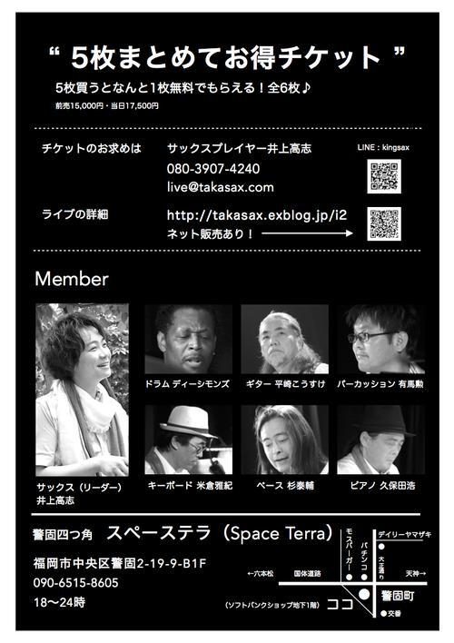 9/4(日) サックスプレイヤー井上高志 BAND LIVE_f0230569_324662.jpg