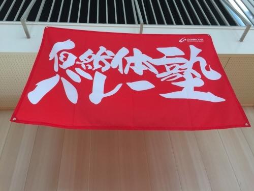 バレー塾 第944回 in福島_c0000970_12254280.jpg