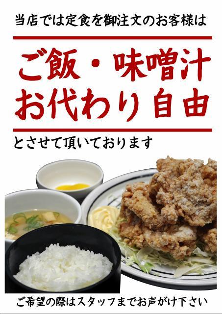 本店1階 北一味彩食堂_f0186373_1117093.jpg