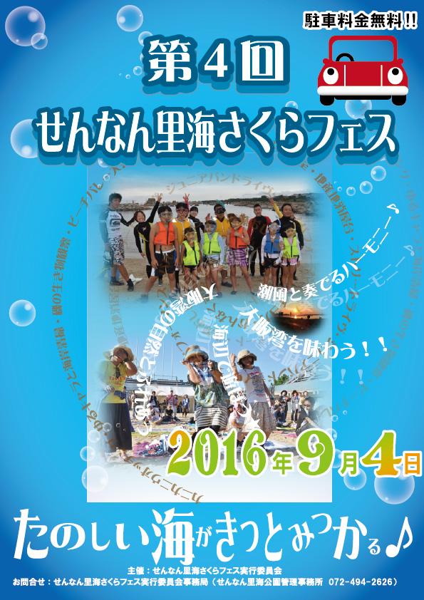 「第4回せんなん里海さくらフェスタ」のチラシ配布  by  (ナベサダ)_f0053885_20273035.jpg
