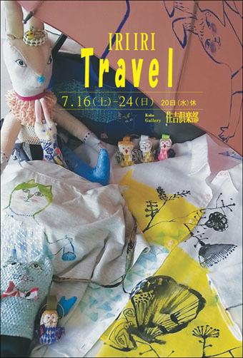 明日から 『 イリイリ exhibition  』_e0256889_08394741.jpg