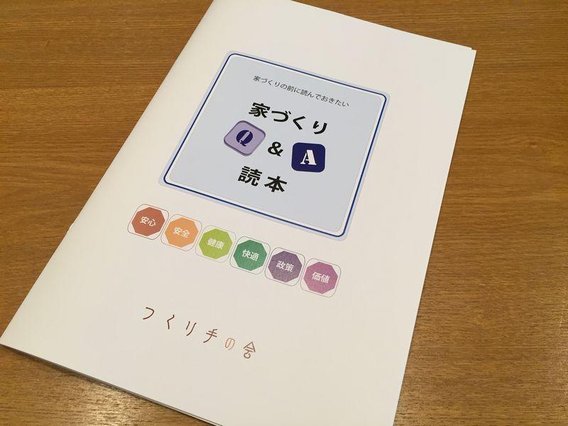 家づくりQ&A読本_b0131012_1204176.jpg