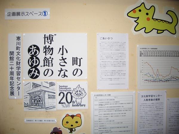町の'小さな博物館'のあゆみ 寒川町文化財学習センター_d0240916_16465037.jpg