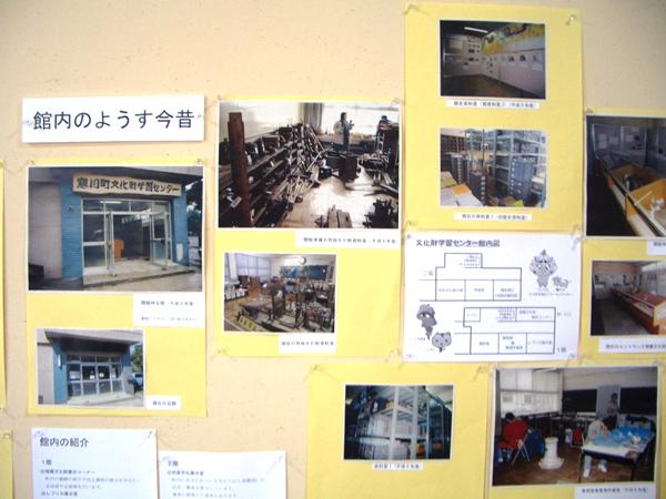 町の'小さな博物館'のあゆみ 寒川町文化財学習センター_d0240916_16484591.jpg