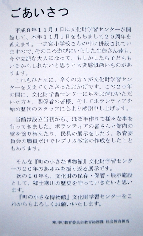 町の'小さな博物館'のあゆみ 寒川町文化財学習センター_d0240916_16522370.jpg