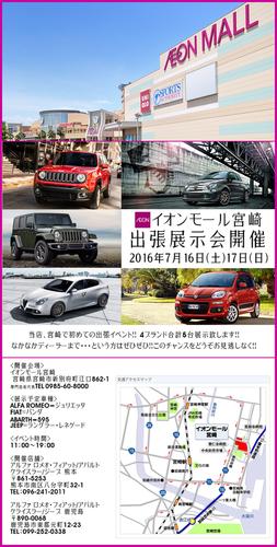 16日17日イオンモールにてGST熊本が展示会開催中_f0165957_10125593.png