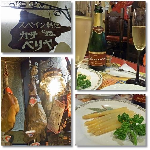 歌舞伎町 老舗スペイン料理のカサ・ベリヤ_d0013068_13131767.jpg