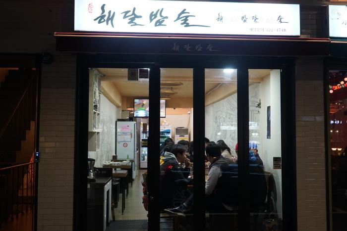 ソウル、弘大(ホンデ)の美味しいお店2軒 可愛いモダン韓国料理屋さんと、おつまみ天国_a0223786_10395498.jpg