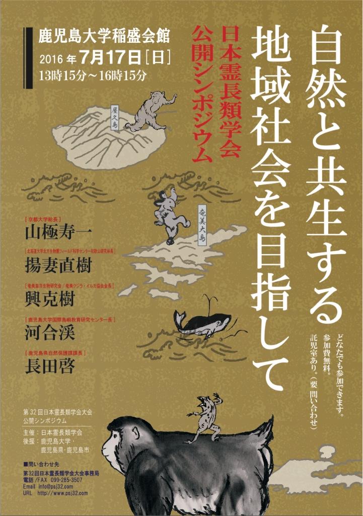 7/17 日本霊長類学会公開シンポジウム_a0010095_11573832.jpg