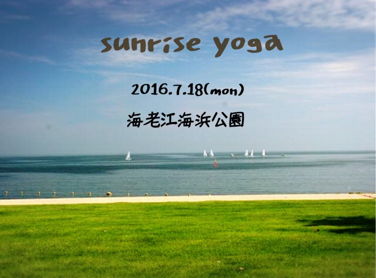 サンライズヨガ_e0151409_1924298.jpg