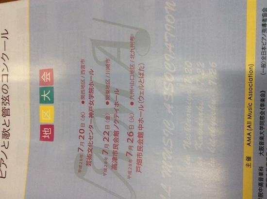 プログラム 表紙出来ました。_f0225419_6552750.jpg