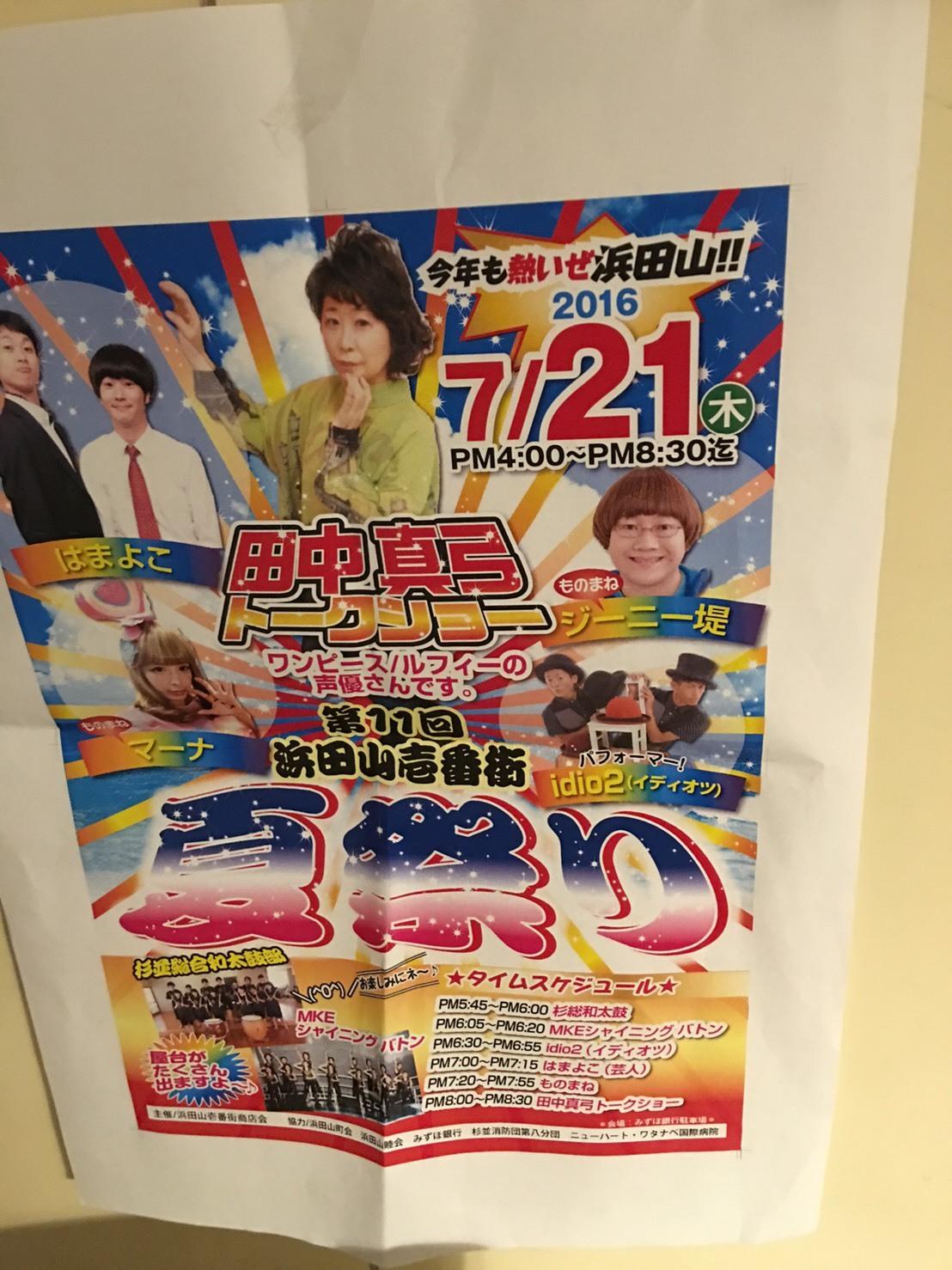浜田山商店街一番街の祭_a0163623_11435243.jpg