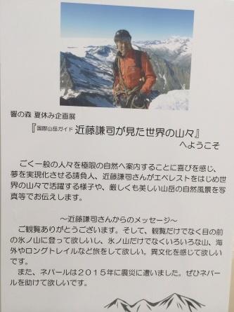 【加賀谷はつみ】さんが氷ノ山で!_f0101226_19354674.jpg