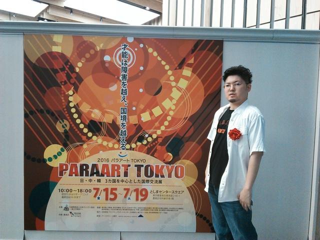 2016パラアートTOKYO展_d0253466_0134595.jpg