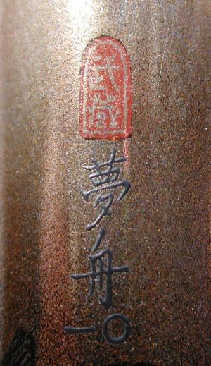 武蔵の水墨画_e0200879_12133735.jpg