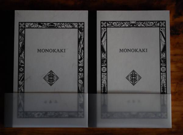 満寿屋 MONOKAKI_e0200879_12485453.jpg