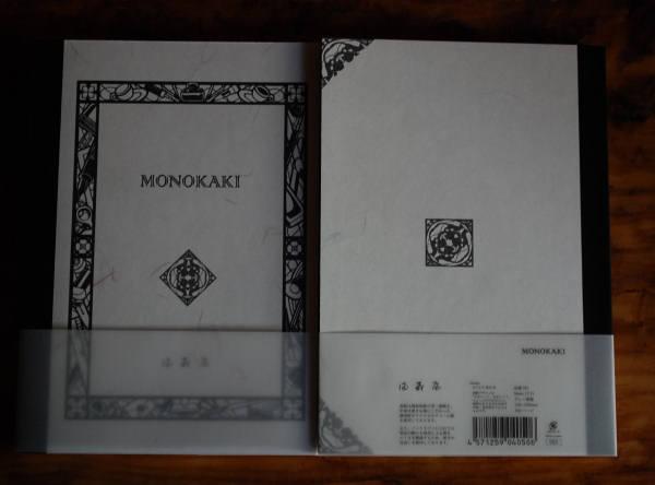 満寿屋 MONOKAKI_e0200879_1249510.jpg